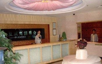 Best Western Plus Fuzhou Fortune Hotel - Réception